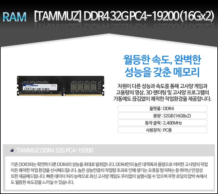 [타무즈] DDR4 32GB PC19200 (16Gx2)