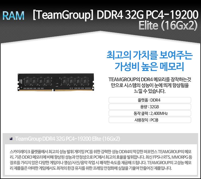 [팀그룹] DDR4 32GB PC19200 (16Gx2)