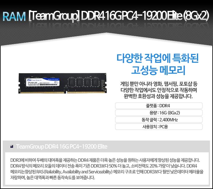 [팀그룹] DDR4 16GB PC19200 (8Gx2)