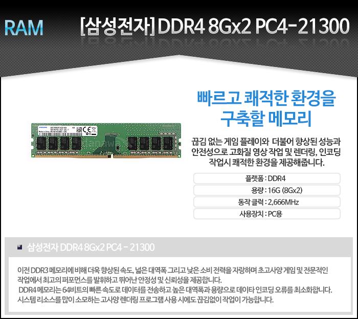 [삼성] DDR4 16GB PC21300 (8Gx2)
