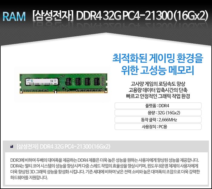 [삼성] DDR4 32GB PC21300 (16Gx2)