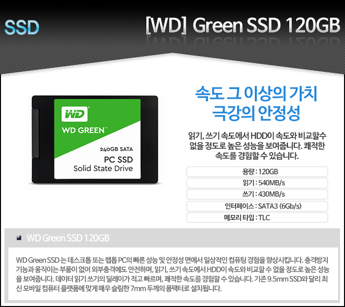 [WD] Green SSD (120GB)