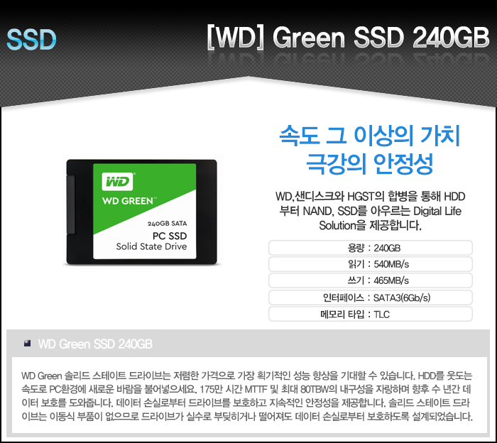 [WD] Green SSD (240GB)