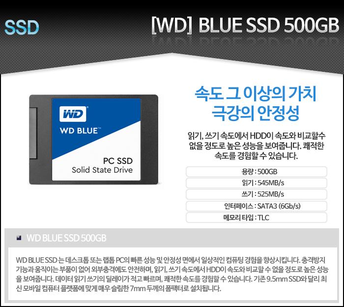 [WD] Blue SSD (500GB)