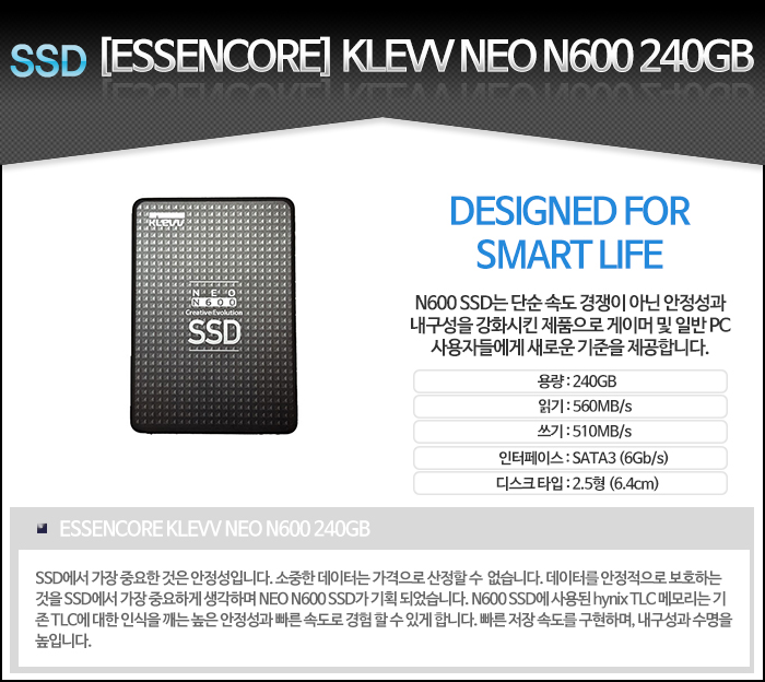 [ESSENCORE] KLEVV NEO N600 (240GB)