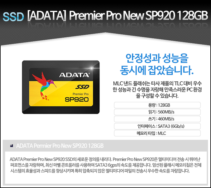 [ADATA] Premier Pro New SP920 (128GB) 벌크 [마벨 MLC]