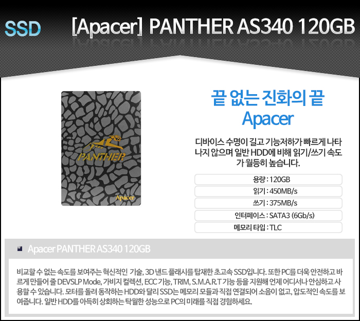 [Apacer] PANTHER AS340 (120GB)