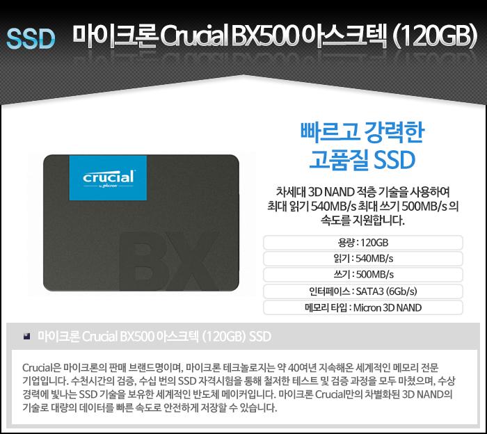[마이크론] Crucial BX500 (120GB)
