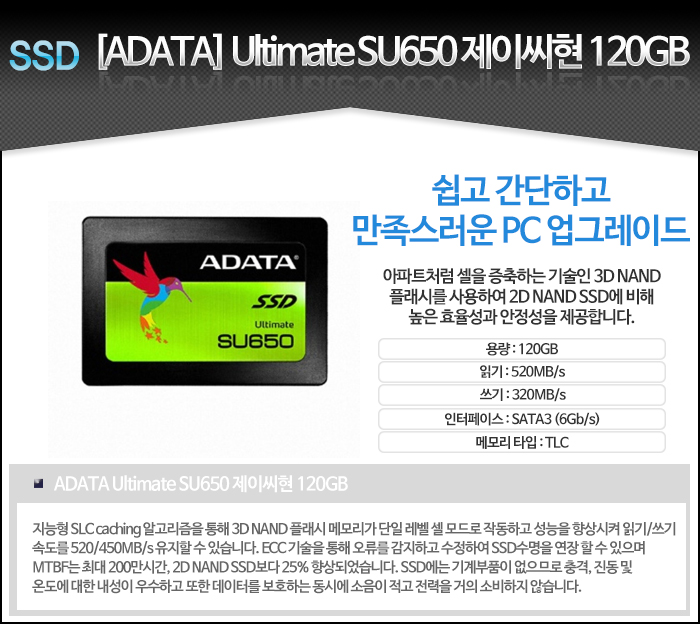 [ADATA] Ultimate SU650 (120GB)