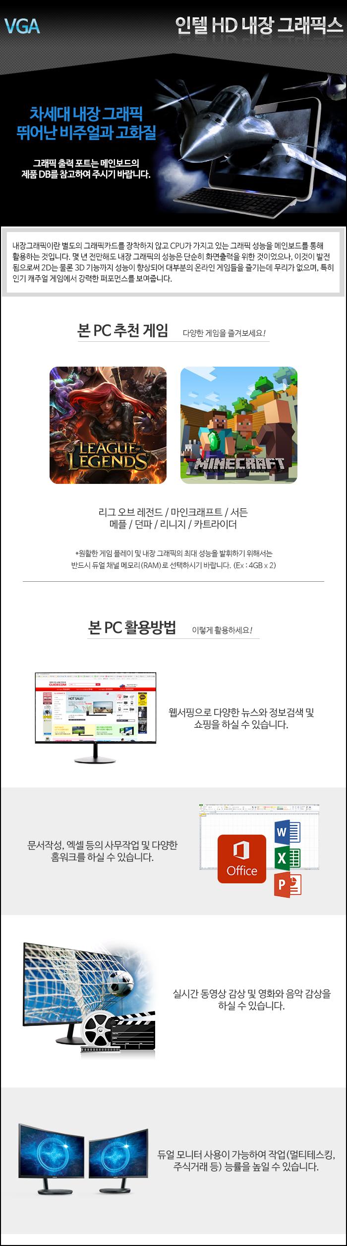 [인텔] HD Graphics 내장그래픽