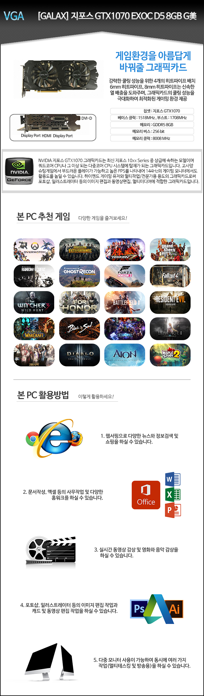 [GALAX] 지포스 GTX1070 EXOC D5 8GB G美