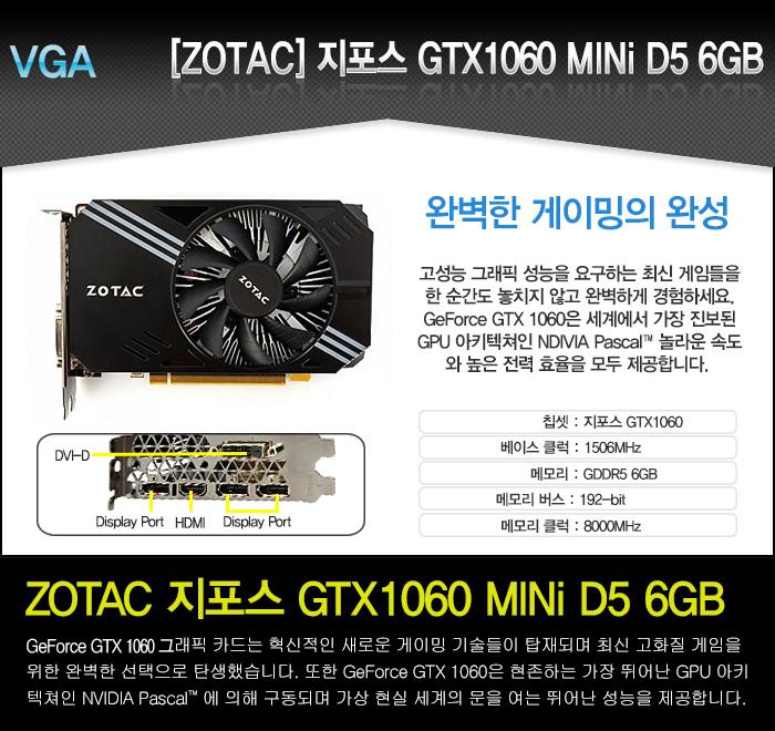 [ZOTAC] 지포스 GTX1060 MINi D5 6GB
