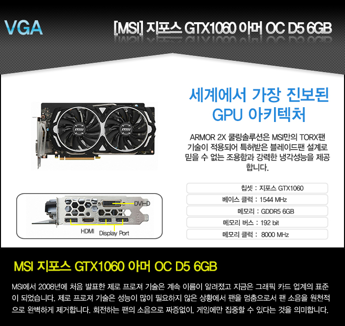 [MSI] 지포스 GTX1060 아머 OC D5 6GB