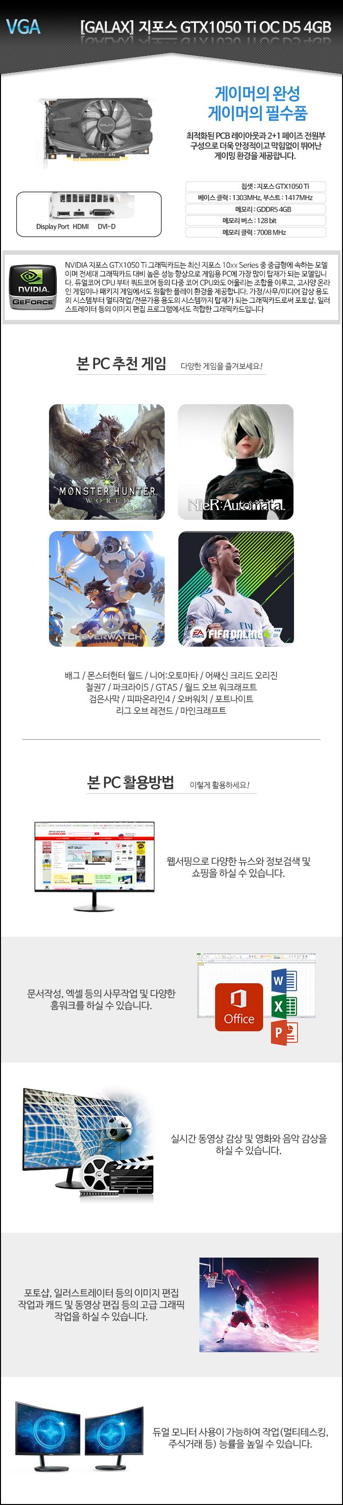 [GALAX] 지포스 GTX1050 Ti OC D5 4GB