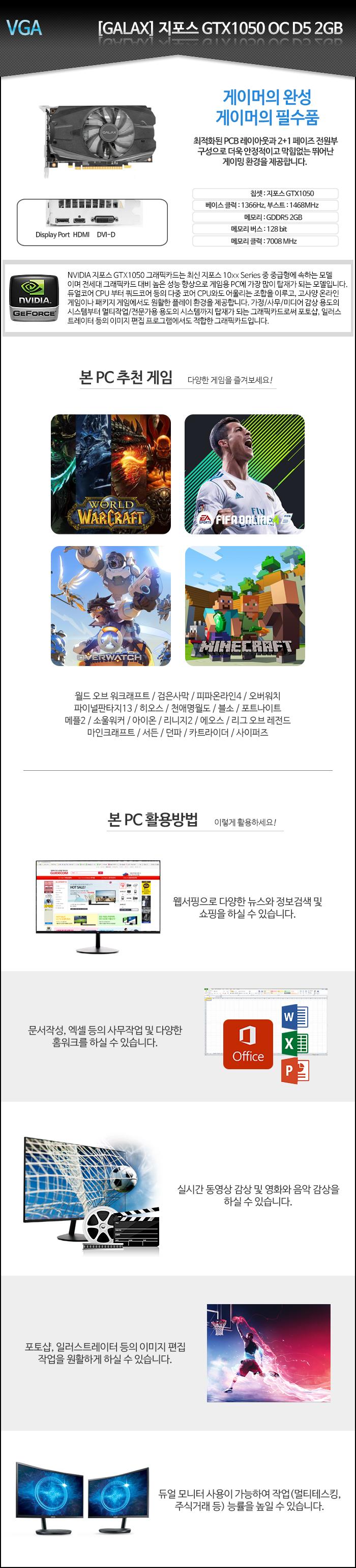 [갤럭시] GALAX 지포스 GTX1050 OC D5 2GB