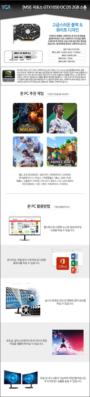 [MSI] 지포스 GTX1050 OC D5 2GB 스톰