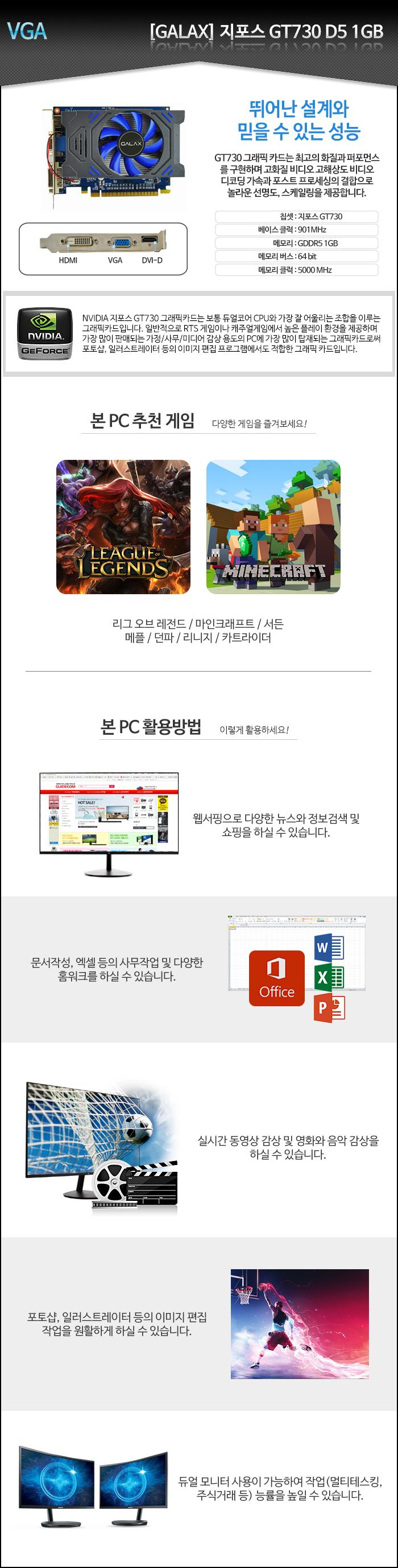 [GALAX] 지포스 GT730 D5 1GB
