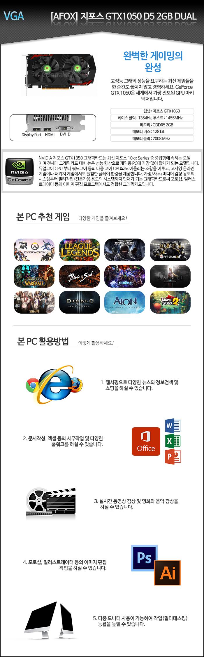 [AFOX] 지포스 GTX1050 D5 2GB DUAL