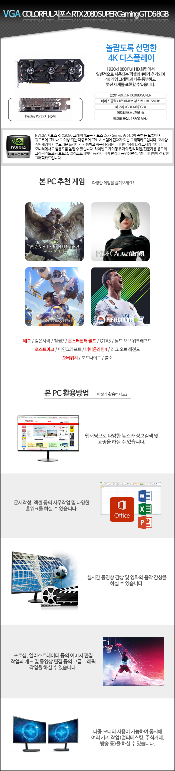 [COLORFUL] 지포스 RTX 2080 SUPER Gaming GT D6 8GB