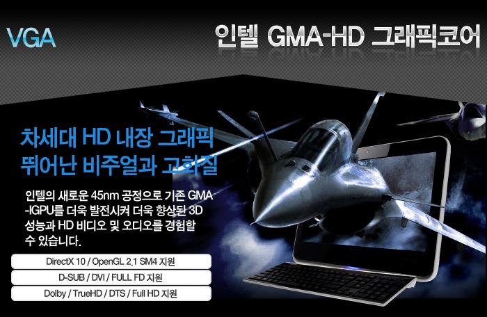 [인텔] GMA HD 내장그래픽